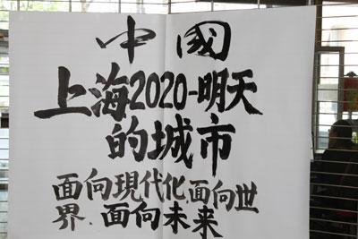 Calligraphie sur le thème de l'exposition universelle